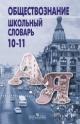 Школьный словарь по обществознанию 10-11 кл